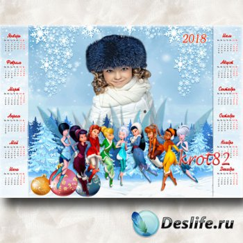 Новогодний календарь для девочки на 2018 год – Сказочные феи