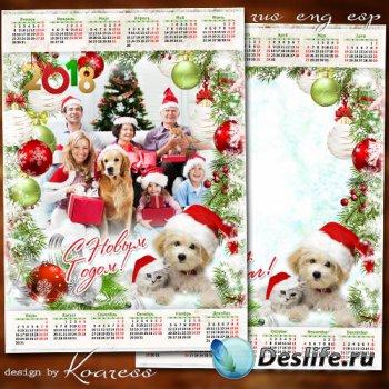 Календарь с рамкой для фото на 2018 год с Собакой - Пускай звенит веселый с ...