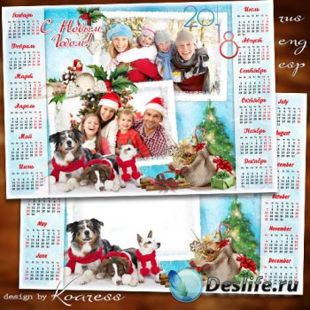 Новогодний календарь с фоторамкой на 2018 год с Собаками - Пусть счастлива  ...