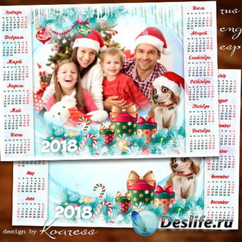 Семейный календарь на 2018 год с Собакой - Пускай с улыбкой Новый Год в ваш ...