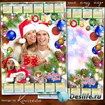 Новогодний календарь с фоторамкой на 2018 год с Собакой - Пусть Желтая Соба ...