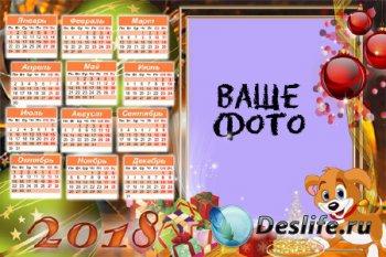 Календарь-рамка на 2018 год (год Собаки) - Щенок и подарки