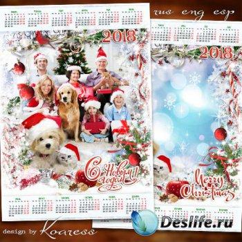 Семейный календарь-фоторамка на 2018 год с Собакой - Пусть этот зимний и во ...
