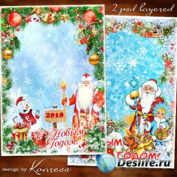 Две новогодние многослойные детские рамки-открытки - Открывает в зиму двери ...