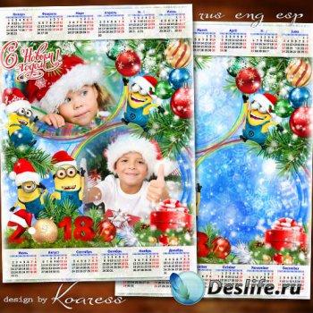 Детский новогодний календарь-фоторамка на 2018 год - Озорные миньоны