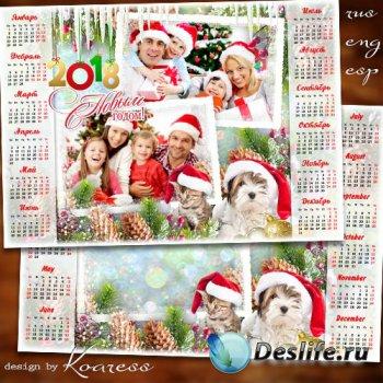 Новогодний календарь с рамкой для фотошопа на 2018 год с Собакой - Все, и в ...