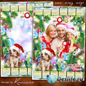 Новогодний календарь-фоторамка на 2018 год с Собакой - Желаем, чтоб Собака  ...