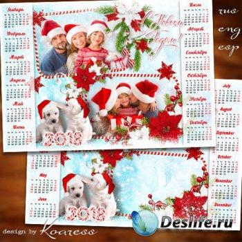 Новогодний календарь-фоторамка на 2018 год с Собакой - Пусть этот год удачу ...