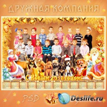 Рамка-календарь на 2018 год для группового фото детей - Дружная наша компан ...
