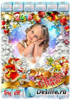 Календарь-фоторамка на 2018 год - В двери Новый год стучится, Дед Мороз к н ...