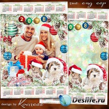 Новогодний календарь с рамкой для фото на 2018 год с Собакой - С этим празд ...
