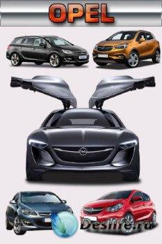 Автомобили марки OPEL(прозрачный фон)