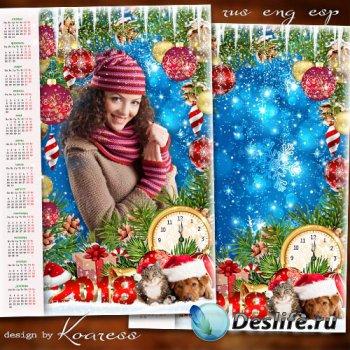 Новогодний календарь с рамкой для фото на 2018 год с Собакой - Под бой кура ...