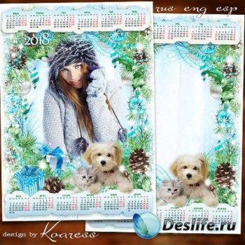 Новогодний календарь с фоторамкой на 2018 год с Собакой - Пусть рядом будут ...