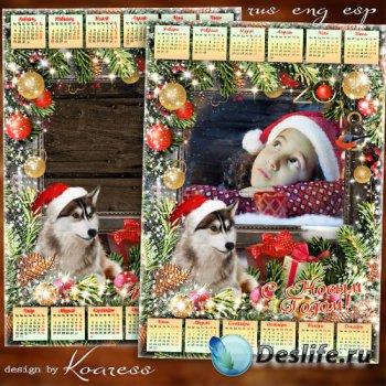Новогодний календарь-фоторамка на 2018 год с Собакой - От новогодней ночи м ...