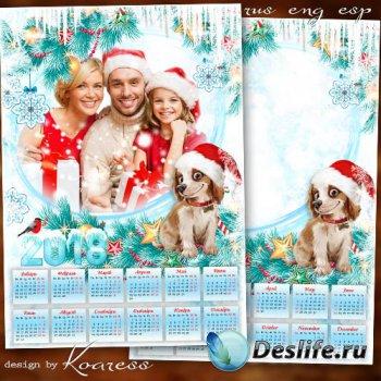 Новогодний календарь с фоторамкой на 2018 год с Собакой - Пусть удачным неп ...