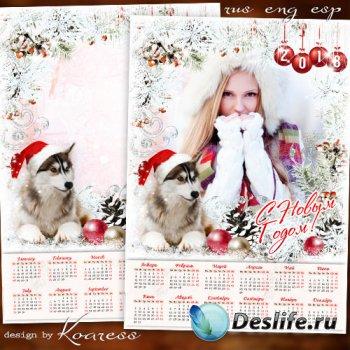 Новогодний календарь с рамкой для фото на 2018 год с Собакой - Пусть снежны ...