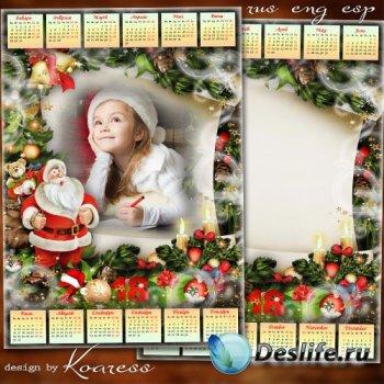 Календарь с рамкой для фото на 2018 год - Подарки Санта Клауса