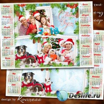 Календарь-фоторамка на 2018 год с Собаками - Новый год мы отмечаем дружной  ...