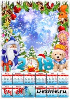 Новогодний календарь на 2018 год с рамкой для фото - Всем чудесные подарки  ...