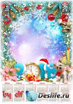 Новогодний календарь-рамка на 2018 год с собакой - Пусть в сердце живет лиш ...