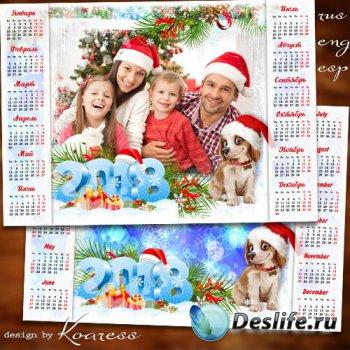 Новогодний календарь с рамкой для фото на 2018 год с Собакой - Пусть придут ...