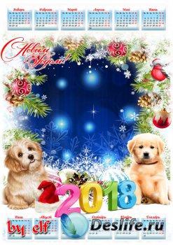 Новогодний календарь-рамка на 2018 год с Собаками - С Новым Годом поздравля ...