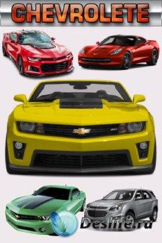 Автомобили марки CHEVROLETE  (прозрачный фон)