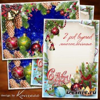 Два многослойных исходника новогодних открыток - Пускай все добрые мечты ис ...