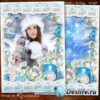 Новогодний календарь с рамкой для фотошопа на 2018 год с Собакой - Добрым д ...