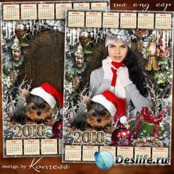 Новогодний календарь-фоторамка на 2018 год с Собакой - В эту ночь желанье з ...