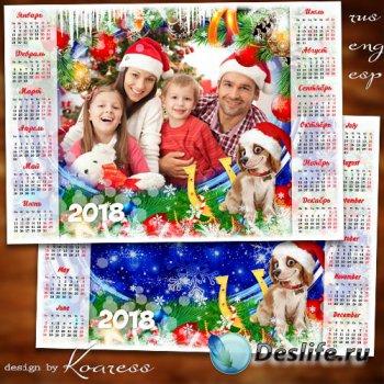 Новогодний календарь с рамкой для фотошопа на 2018 год с Собакой - Наш люби ...