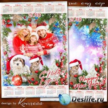 Новогодний календарь с фоторамкой на 2018 год с Собакой - С праздником серд ...