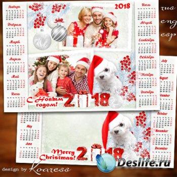 Новогодний календарь с рамкой для фотошопа на 2018 год с Собакой - Добрый п ...