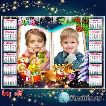 Детский календарь на 2018 год для 2 фото - Новый год веселый праздник, ждет ...