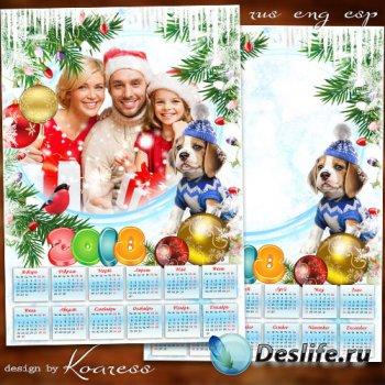 Новогодний календарь с рамкой для фотошопа на 2018 год с Собакой - Пусть в  ...