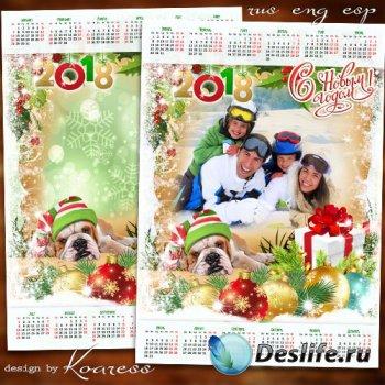 Новогодний календарь с рамкой для фотошопа на 2018 год с Собакой - Пускай у ...