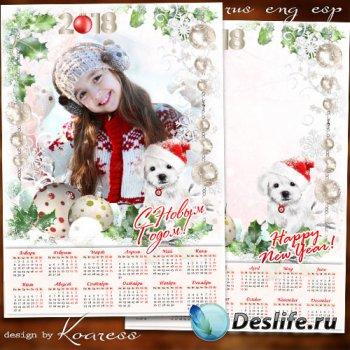 Новогодний календарь с рамкой для фотошопа на 2018 год с Собакой - Во дворе ...