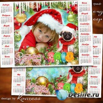Календарь-фоторамка на 2018 год с Собакой - Этот праздник любит каждый, для ...