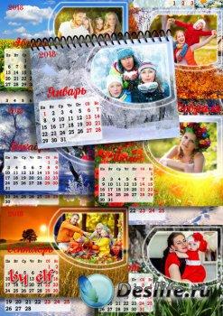 Настенный календарь по месяцам на 2018 год - Сколько месяцев в году? Правил ...