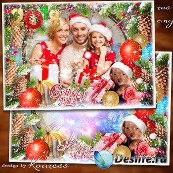 Новогодняя праздничная открытка с фоторамкой - Пусть все добрые желания исп ...