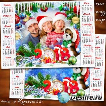 Календарь-фоторамка на 2018 год с Собакой - Будет праздник, будет елка в ра ...