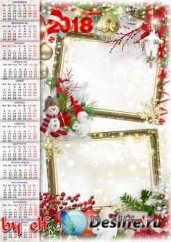 Новогодний календарь на 2018 год - Пусть счастье к нам зайдет надолго, пуст ...