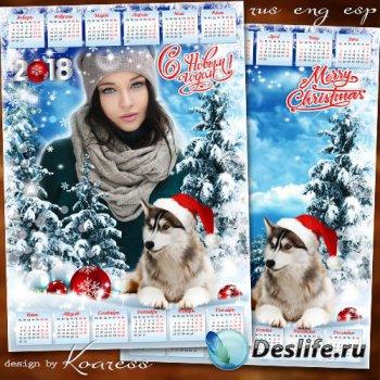 Новогодний календарь с рамкой для фото на 2018 год с Собакой - Зимний лес п ...