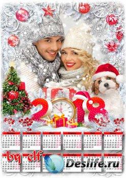 Новогодний календарь на 2018 год с Собакой - Пусть елка с яркою звездою в в ...