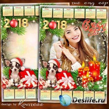Новогодний календарь с рамкой для фотошопа на 2018 год с Собакой - В сиянии ...