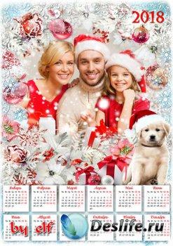 Календарь с рамкой для фото на 2018 год с Собакой - Пусть Новый год тебя те ...