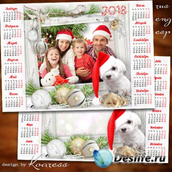 Новогодний календарь с фоторамкой на 2018 год с Собакой - Пусть добрым друг ...