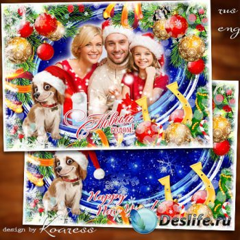 Новогодняя поздравительная открытка-рамка - Пусть новогодней ночью счастье  ...