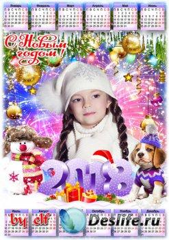 Календарь-фоторамка на 2018 год с Собакой - Счастье, радость и веселье пуст ...
